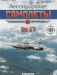 Легендарные Самолеты №101 Як-27