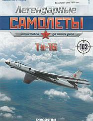 Легендарные Самолеты №102 Ту-16