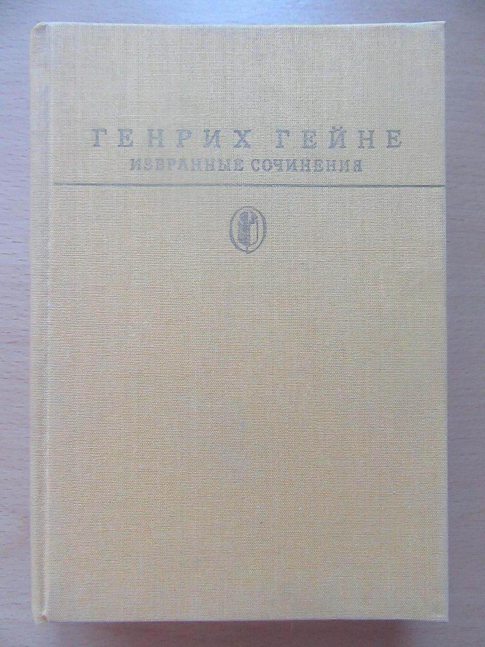 Генрих Гейне. Избранные сочинения
