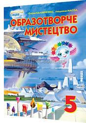 5 клас / Образотворче мистецтво. Підручник / Калініченко, Масол / Сиция