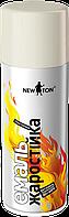 Краска термостойкая (жаростойкая) аэрозольная белая New Ton 400 мл
