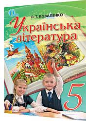5 клас / Українська література. Підручник / Коваленко / Освіта