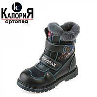Зимние ботинки CALORIA W616B синяя строчка 27