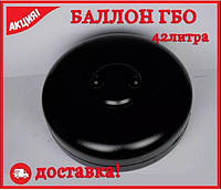 Акция! АГТ-42 Баллон газовый тороидальный. Баллон ГБО. Гарантия. Доставка по всей Украине.
