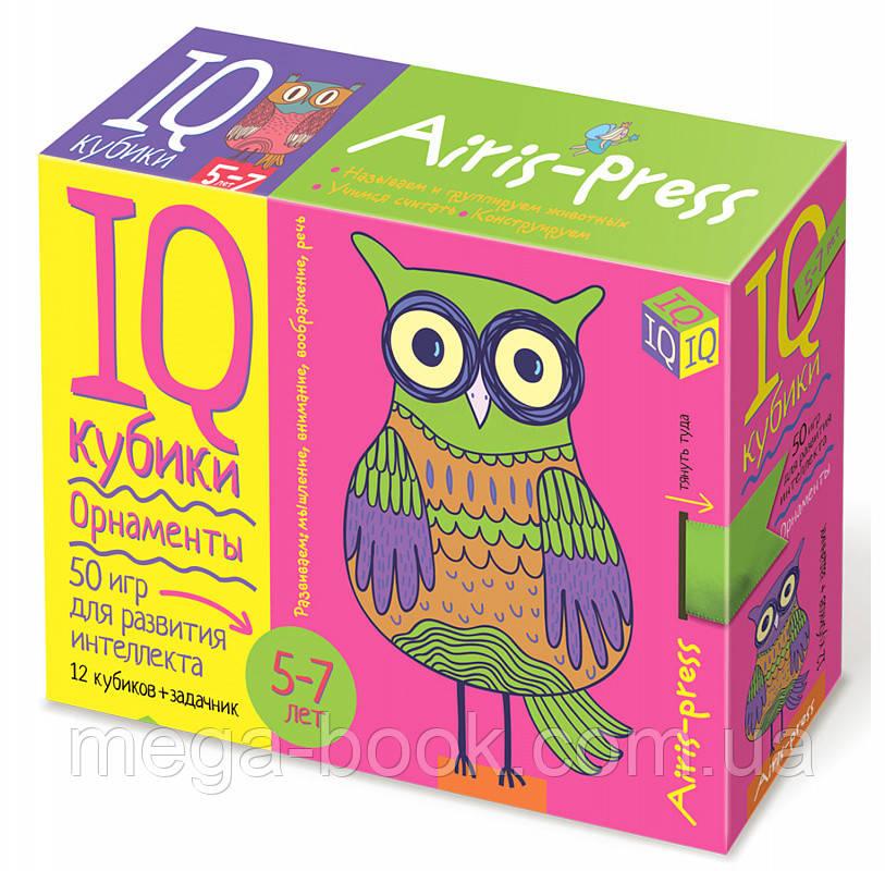 IQ кубики. Орнаменты. 50 игр для развития интеллекта.