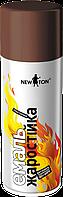 Краска термостойкая (жаростойкая) аэрозольная коричневая New Ton 400 мл
