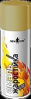Краска термостойкая (жаростойкая) аэрозольная золотистая New Ton 400 мл