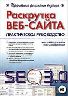 Игорь Лебединский Раскрутка веб-сайта. Практическое руководство (26109)