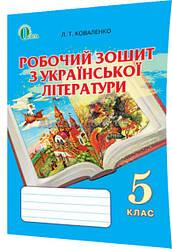 5 клас / Українська література. Робочий зошит / Коваленко / Освіта