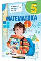 5 клас / Математика. Підручник / Мерзляк, Полонський / Гімназія