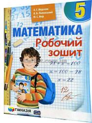 5 клас / Математика. Робочий зошит до підручника / Мерзляк, Полонський / Гімназія