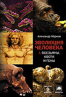 Александр Марков Эволюция человека. Книга 1. Обезьяны, кости и гены (61016)