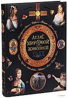 Нина Геташвили Атлас мировой живописи (63667)