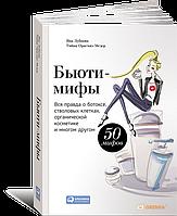 Тийна Орасмяэ-Медер Бьюти-мифы: Вся правда о ботоксе, стволовых клетках, органической косметике и многом другом (82914)
