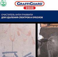 Средство удаления граффити и краски GraffiGuard 2010