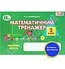 Математичний тренажер 2 клас Частина 2 Нова програма До підручника Оляницька Л. В. Вид-во: Освіта
