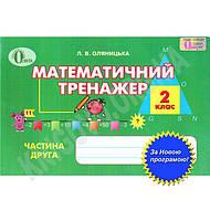 Математичний тренажер 2 клас Частина 2 Нова програма До підручника Оляницька Л. В. Вид-во: Освіта, фото 1