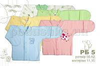 Кофточка детская с закрытыми ручками Бемби РБ5 интерлок 56 цвет розовый