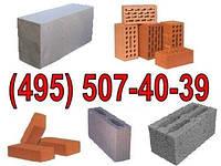 Пеноблоки. Фундаментные, Керамзитобетонные и Пескоцементные блоки. Кирпич. Газосиликатные блоки