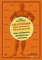 Люк Салливан Анатомия рекламных объявлений. Как создавать продающие тексты (117540)