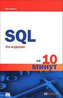 Бен Форта SQL за 10 минут. 4-е изд (121400)