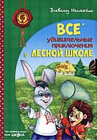 Всеволод Нестайко Удивительные приключения в лесной школе. Подарочный набор из 4-х книг (121809)