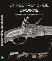 Крис МакНаб Огнестрельное оружие. Большой иллюстрированный атлас (121821)