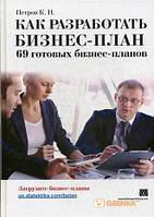 Константин Петров Как разработать бизнес-план. 69 готовых бизнес-планов (121864)