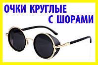 Очки круглые 41ЧЗ черные авиатор винтаж Лепс кроты с шорами