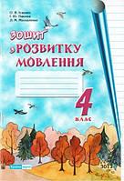 Зошит з розвитку мовлення. 4 клас. Ісаєнко О. В.
