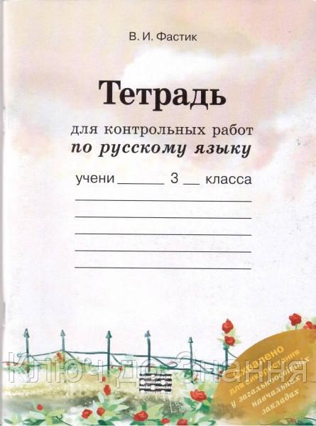 Купить 3 класс тетради для контрольных работ русский язык как учебный предмет реферат скачать