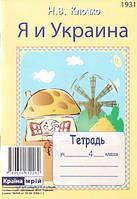 Я и Украина. Клочко Н. В.