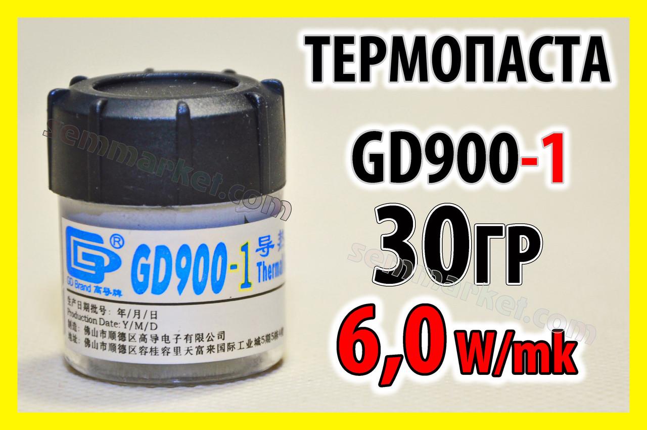 Термопаста GD900-1 х 30г -CN 6,0W серая с серебром для процессора видеокарты термопрокладка