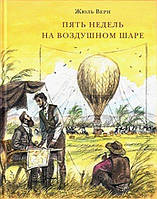 Жюль Верн Пять недель на воздушном шаре (127698)