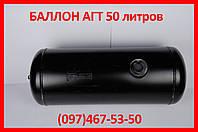 Акция! АГТ-50 Баллон газовый цилиндрический. Баллон ГБО. Гарантия. Доставка по всей Украине.