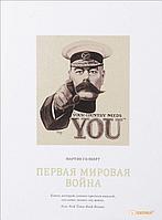 Мартин Гилберт Первая мировая война (131149)