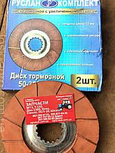 Диск гальмівний 50-3502040А МТЗ-80,МТЗ-83