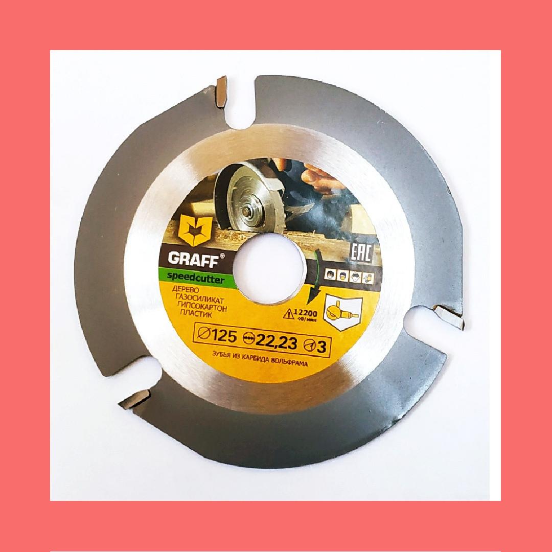 Пильный диск. 125х22х3. GRAFF. 3-х зубый для УШМ. Круг пильный на болгарку.