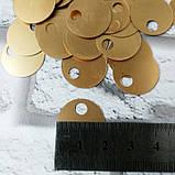 Круглые  пайетки с большим отверстием для вязания 20 мм. Упаковка 200 шт. Золотые, фото 3