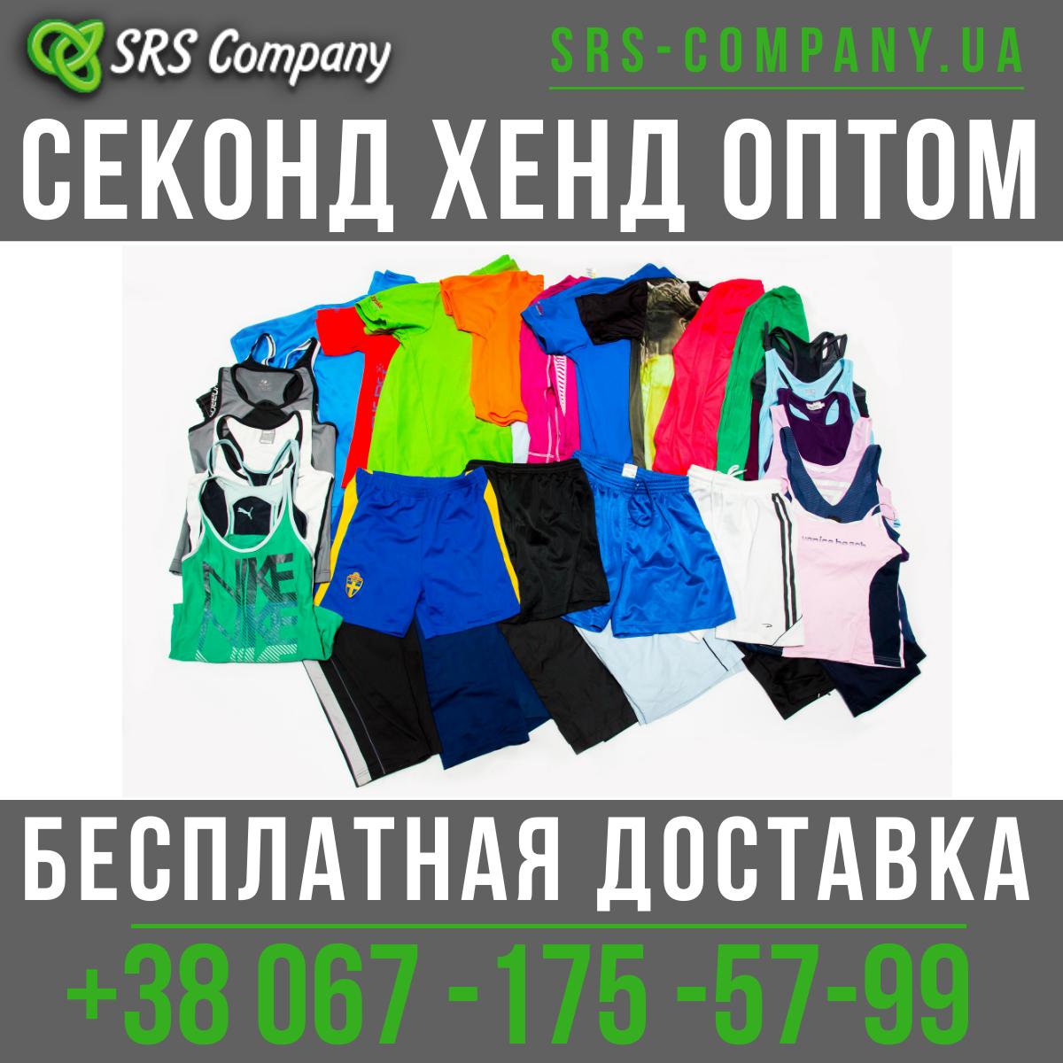 d41a70d2199 Спортивная одежда секонд хенд. Цена от 2 € кг + ДОСТАВКА - SRS Company