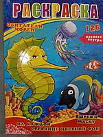 Колибри Раскраска Р-30: 126 наклеек/обитатели морей, фото 1