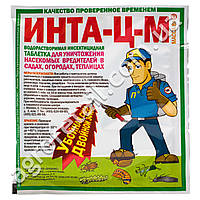 Инсектицид Инта-Ц-М 8 г