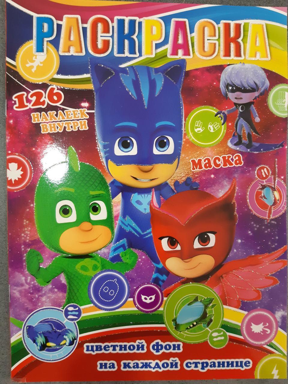 колибри раскраска р 30 126 наклеек герои в масках продажа цена в запорожье раскраски от интернет магазин умные дети 684443561
