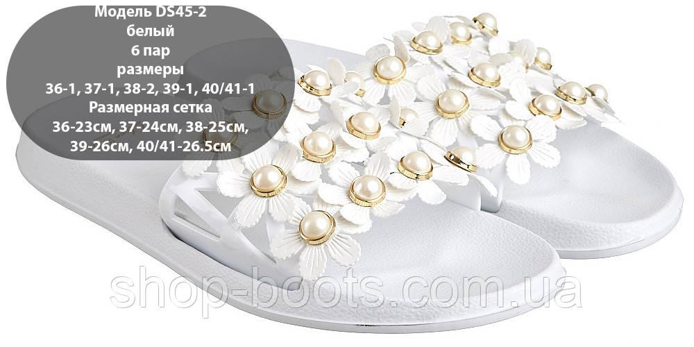 Женские шлепанцы оптом с цветочками Гипанис. 36-41рр. Модель  DS 45-2 белый