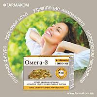 Омега - 3 капсула 1000 мг 1,4 г № 120