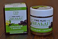 """Мягкое мыло Бельди """"Шоколадное с ванилью"""", 150 мл"""