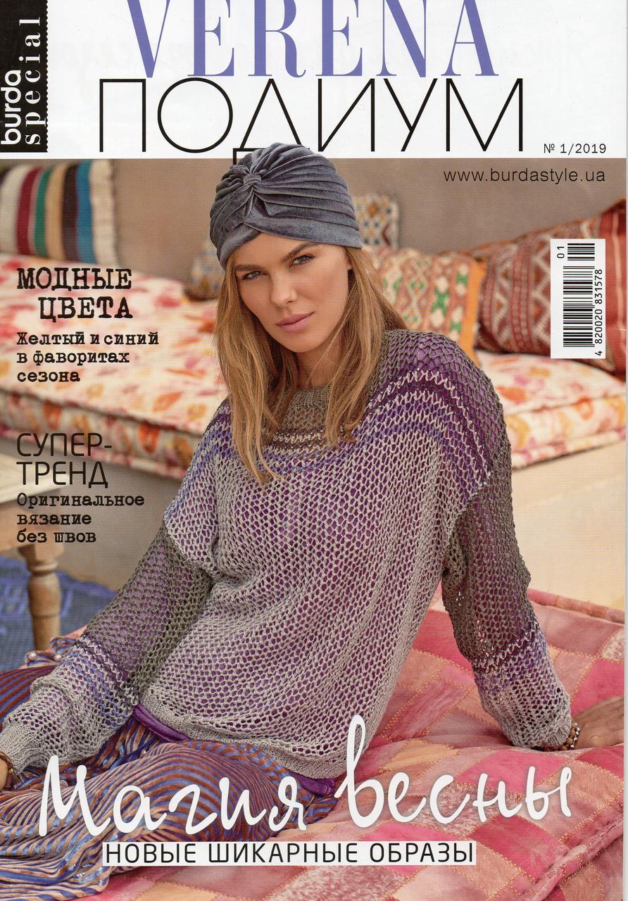 Журнал по вязанию Верена Украина Подиум №01 2019