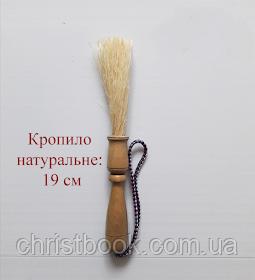 Кропило натуральне 19 см