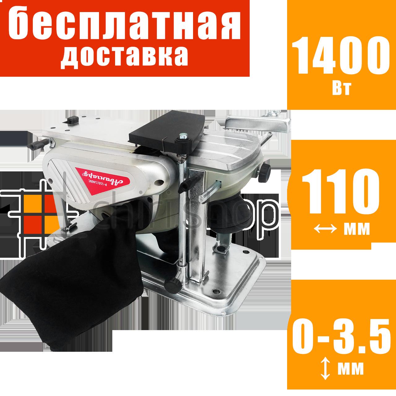 Электрорубанок со станиной Авангард Р-110/1400С, эл рубанок стационарный с выборкой четверти