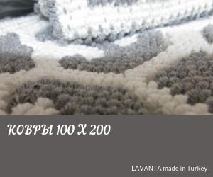 Ковры 100Х200